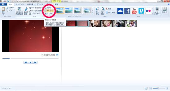 movie06 結婚式のプロフィールビデオをムービーメーカーで作ってみよう!無料素材やおすすめ動画も!