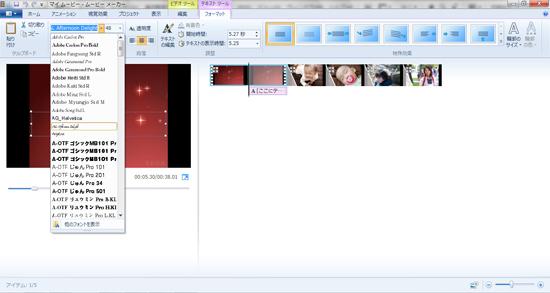 movie07 結婚式のプロフィールビデオをムービーメーカーで作ってみよう!無料素材やおすすめ動画も!
