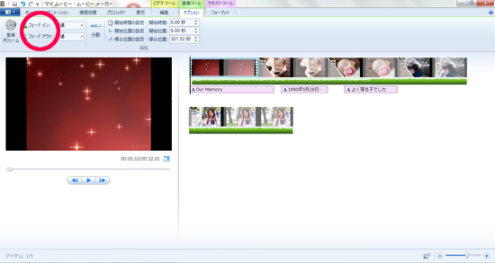 movie10 結婚式のプロフィールビデオをムービーメーカーで作ってみよう!無料素材やおすすめ動画も!