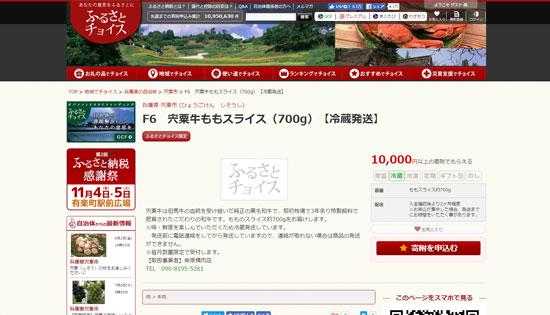 furu_bee003