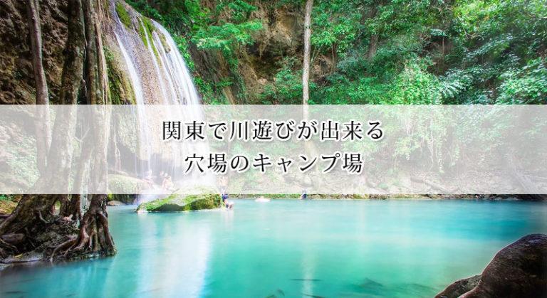 関東の川遊びができるキャンプ場