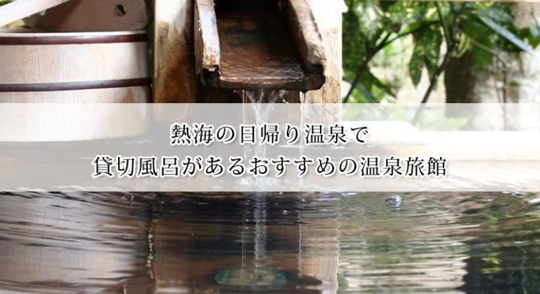 熱海の日帰り温泉で貸切風呂があるおすすめ旅館