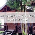 岐阜で川遊び&バーベキューが出来るおすすめコテージ12選!