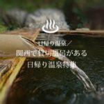 関西の日帰り温泉で貸切風呂があるおしゃれな温泉施設13選!