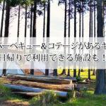 神奈川でバーベキュー&コテージがあるキャンプ場8選!日帰りで利用できる施設も!