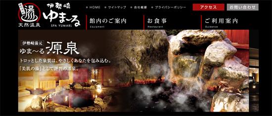 kanto hi04 日帰り温泉!関東の人気の貸切風呂があるおすすめ温泉9選!