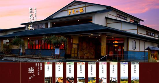 kanto hi07 日帰り温泉!関東の人気の貸切風呂があるおすすめ温泉9選!