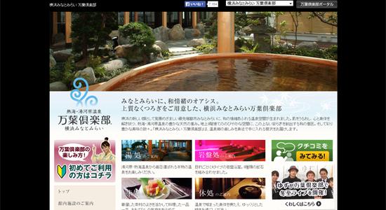 kanto hi08 日帰り温泉!関東の人気の貸切風呂があるおすすめ温泉9選!