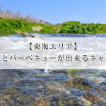 東海で川遊びとバーベキューが出来るキャンプ場おすすめ8選!