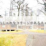 山梨でおしゃれなコテージがあるおすすめキャンプ場9選!