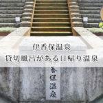 伊香保温泉の日帰り温泉で貸切風呂があるおしゃれな温泉おすすめ5選!