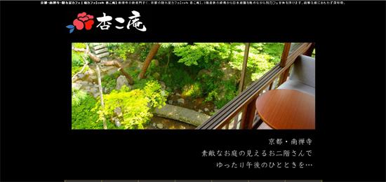 kyoto_na06