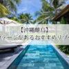沖縄離島 ヴィラ&コテージがあるリゾートホテル