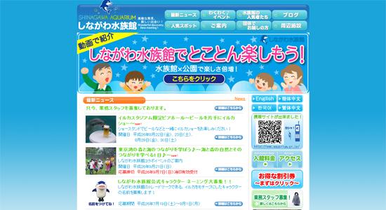 suizokukan01 関東の水族館で子供におすすめのイルカショーが見られる人気の水族館8選!