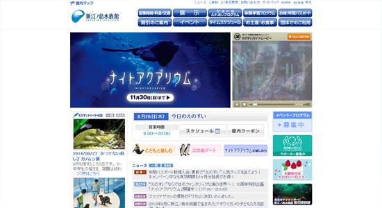 suizokukan03 関東の水族館で子供におすすめのイルカショーが見られる人気の水族館8選!