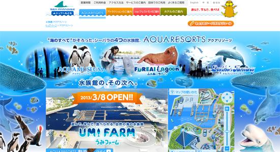 suizokukan04 関東の水族館で子供におすすめのイルカショーが見られる人気の水族館8選!