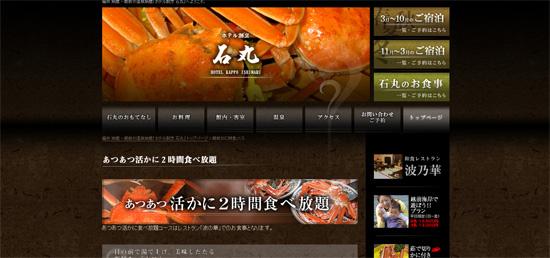 fukui_kani07