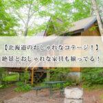 北海道のおしゃれなコテージおすすめ7選!絶景とおしゃれな家具も揃ってる!