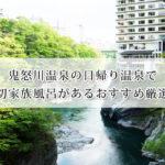 鬼怒川温泉の日帰り温泉で貸切家族風呂があるおすすめ厳選宿6選!