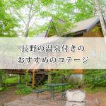 長野のコテージで温泉付きの施設があるおすすめのコテージ7選!