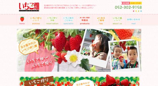 nago st01 愛知でイチゴ狩りができるオススメの農園9選!時間無制限の食べ放題がある農園も!