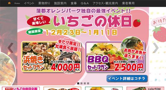 nago st04 愛知でイチゴ狩りができるオススメの農園9選!時間無制限の食べ放題がある農園も!