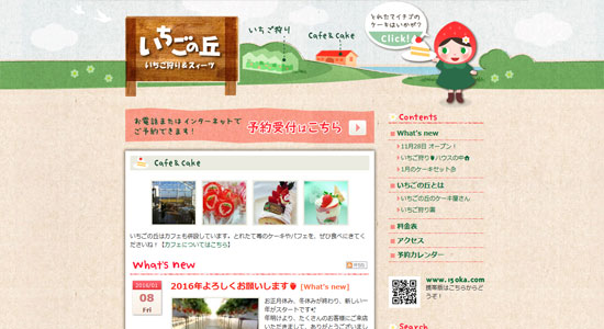 nago st08 愛知でイチゴ狩りができるオススメの農園9選!時間無制限の食べ放題がある農園も!