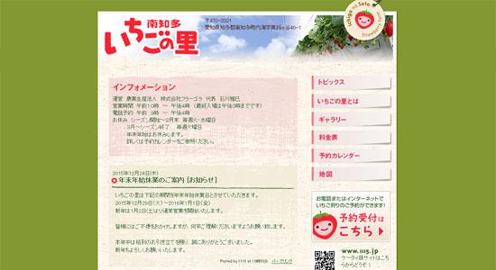nago st09 愛知でイチゴ狩りができるオススメの農園9選!時間無制限の食べ放題がある農園も!