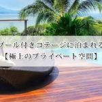 沖縄でプール付きコテージに泊まれるホテル厳選8選!【極上のプライベート空間】