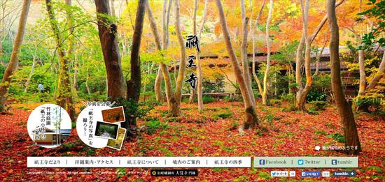saga ko02 京都嵐山、穴場の紅葉へ。奥嵯峨の紅葉とおすすめレストラン!