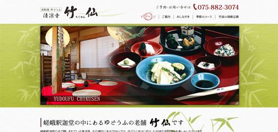 saga ko06 京都嵐山、穴場の紅葉へ。奥嵯峨の紅葉とおすすめレストラン!