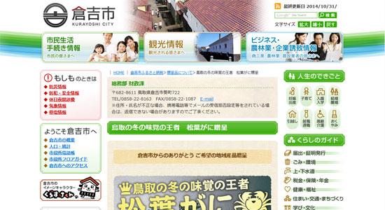 furusato ka01 鳥取県のふるさと納税でカニがもらえる自治体5選!