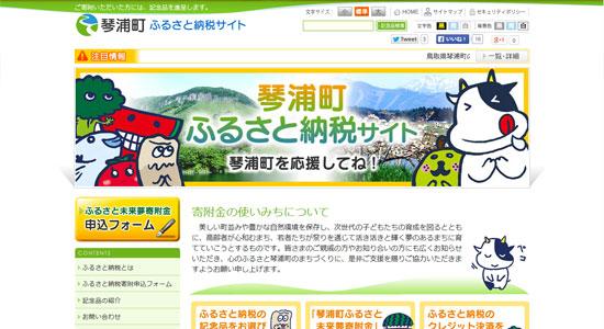 furusato ka02 鳥取県のふるさと納税でカニがもらえる自治体5選!