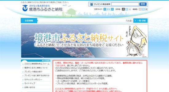 furusato ka03 鳥取県のふるさと納税でカニがもらえる自治体5選!