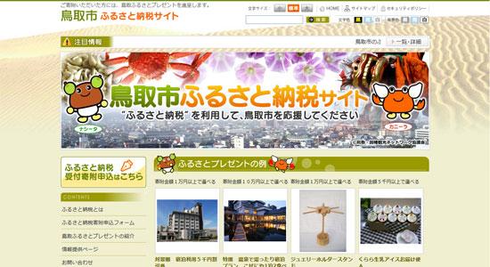 furusato ka05 鳥取県のふるさと納税でカニがもらえる自治体5選!