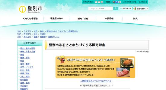 furusato ka08 鳥取県のふるさと納税でカニがもらえる自治体5選!