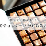 神戸でチョコレートが有名な専門店12選!【お土産にもおすすめ】