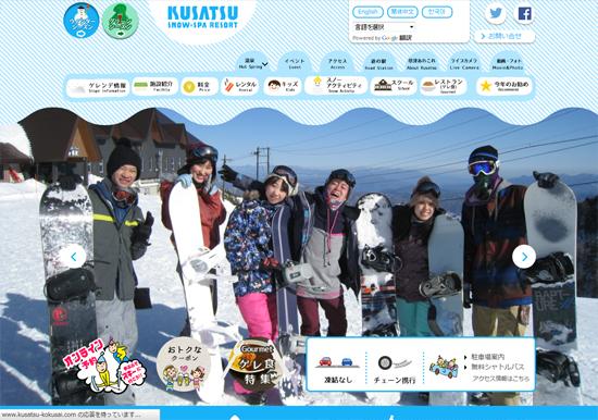gunma_ski04