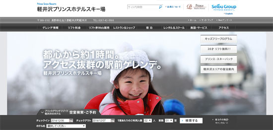 kanto_ski02