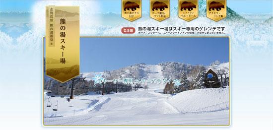 nagano_ski03