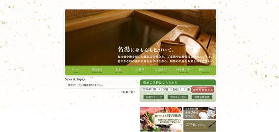 saga hi04 佐賀の日帰り温泉!貸切家族風呂があるおすすめ温泉6選!