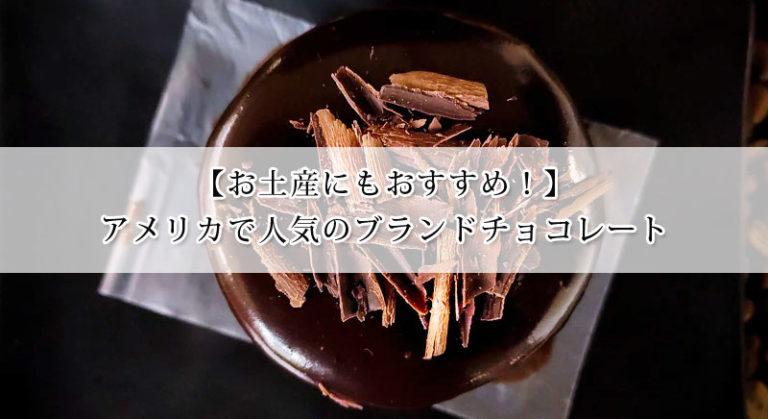 アメリカのチョコレートで人気のブランド