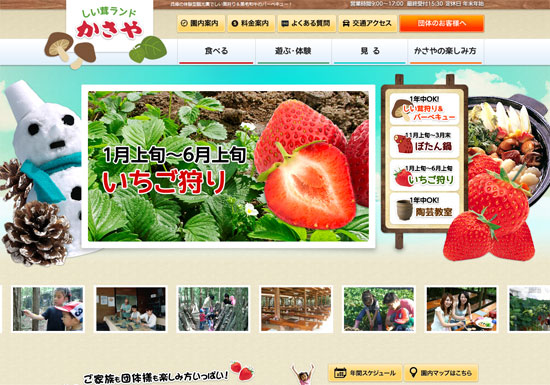 hyogo ichi04 兵庫県で人気のイチゴ狩りが楽しめるおすすめ農園8選!