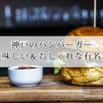神戸でおいしいハンバーガーが食べられるおしゃれな有名店7選!