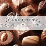 フランスで人気のチョコレートブランド有名店11選!【日本で買えないショップもご紹介】