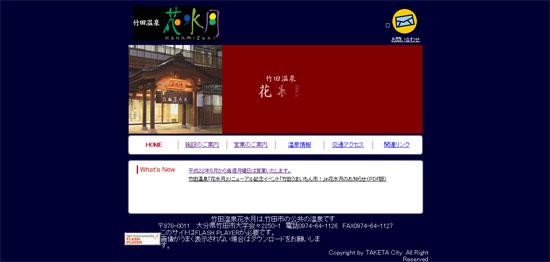 kyusyu sa i06 九州の桜の名所おすすめ7選とグルメ&温泉情報!