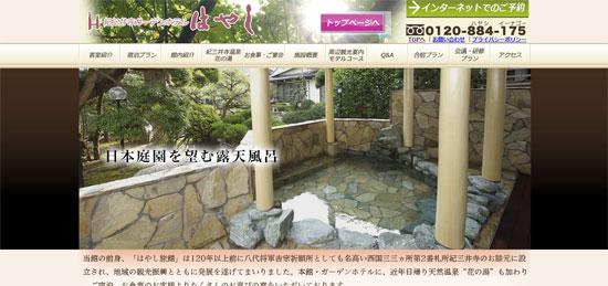 wakayama_sa_o01