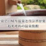 登別温泉で日帰り温泉とランチが楽しめるおすすめ温泉旅館4選!