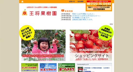 yamagata_che03