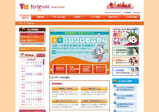 tokyo_kids04